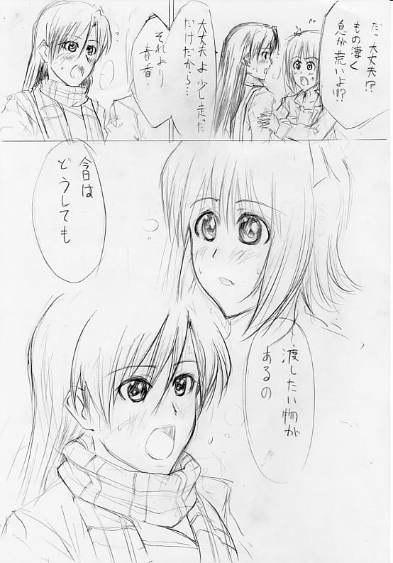 ちはばれ13.jpg